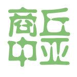 商丘中亚logo