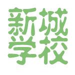 新城学校logo
