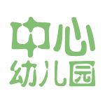 中心幼儿园logo