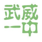 武威一中logo