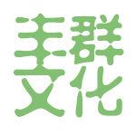 丰群文化logo