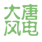 大唐风电logo