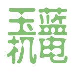 玉蓝机电logo