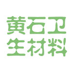 黄石卫生材料logo