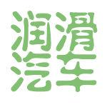 润滑汽车logo