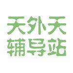 天外天辅导站logo