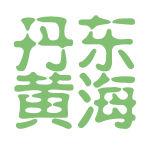 丹东黄海logo