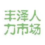 丰泽人力市场logo