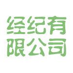 经纪有限公司logo