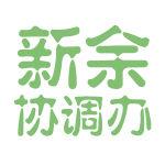 新余協調辦logo