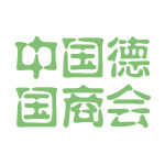 中国德国商会logo