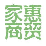家惠商贸logo