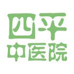 四平中医院logo
