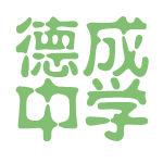 德成中学logo