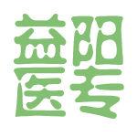 益阳医专logo