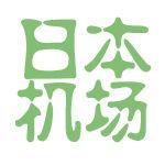 日本机场logo