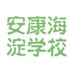 安康海淀学校logo