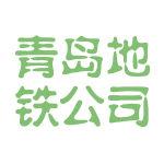 青岛地铁公司logo