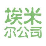 埃米尔公司logo