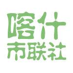 喀什市联社logo
