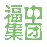 福中集团logo