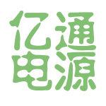 亿通电源logo
