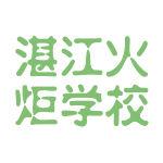 湛江火炬学校logo