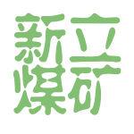 新立煤矿logo