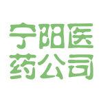 宁阳医药公司logo