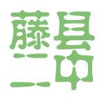 藤县二中logo