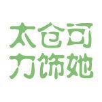太仓可力饰她logo