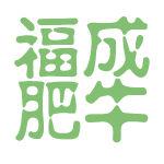 福成肥牛logo