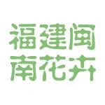 福建闽南花卉logo