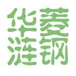 华菱涟钢logo