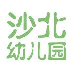 沙北幼儿园logo