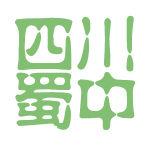 四川蜀中logo