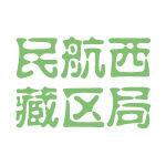 民航西藏区局logo