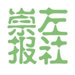 崇左报社logo