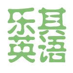 乐其英语logo