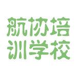 航协培训学校logo