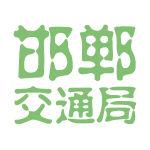邯郸交通局logo