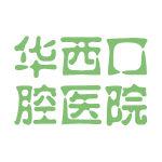 华西口腔医院logo