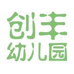 创丰幼儿园logo