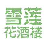 雪莲花酒楼logo