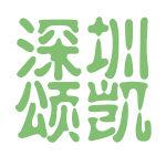 深圳颂凯logo