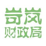 岢岚财政局logo