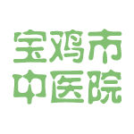 宝鸡市中医院logo