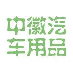 中徽汽车用品logo