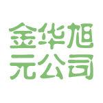 金华旭元公司logo