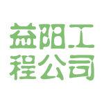 益阳工程公司logo